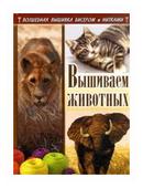 """Наниашвили И. """"Вышиваем животных"""""""