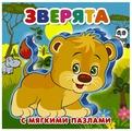 АСТ Книга-пазл Зверята