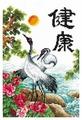 Чудесная Игла Набор для вышивания Здоровье 19 x 26 см (87-02)