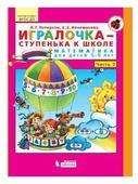 """Петерсон Л.Г. """"Игралочка — ступенька к школе. Математика для детей 5–6 лет. Часть 3"""""""