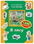 """Книжка с наклейками """"В лесу"""""""