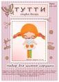 Тутти Набор для шитья игрушки из фетра Девочка Пеппи (02-05)