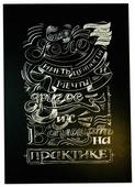"""Постер Цитатамания """"одно дело..."""""""