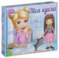 BONDIBON Набор для шитья Любимая игрушка своими руками брюнетка (ВВ1409)