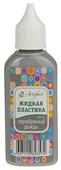 Полимерная глина Artifact Жидкая серебряный дождь 50 мл (7501-33-09)