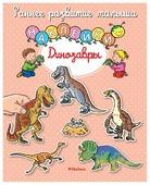 Книжка с наклейками Динозавры