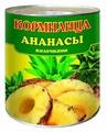 Консервированные ананасы Кормилица колечками, жестяная банка 580 мл