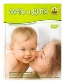 Мамина школа. Мать и дитя. Настольная книга для родителей
