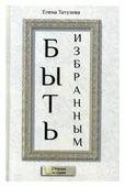 """Татузова Елена """"Быть избранным. Сборник историй"""""""