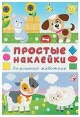 """Книжка с наклейками """"Домашние животные"""""""