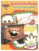 ЛЕВ Пальчиковая раскраска Тачки 2 ПР1904