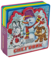 Омега Книжка EVA с вырубкой и пазлами Снеговик