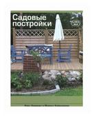 """Койвуниеми Маркку """"Садовые постройки"""""""