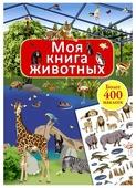 """Книжка с наклейками """"Моя книга животных"""""""