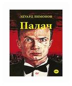 """Лимонов Э. """"Палач"""""""