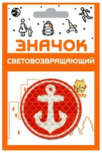 Светоотражатель COVA Якорь