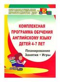 """Филина М.Л. """"Комплексная программа обучения английскому языку детей 4-7 лет. Планирование, занятия, игры, творческие мероприятия"""""""