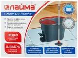Набор Лайма для уборки (603622)