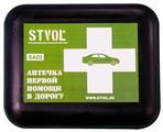 Аптечка автомобильная STVOL SA01