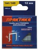 Скобы ПРАКТИКА 775-228 тип 57 для степлера, 12 мм