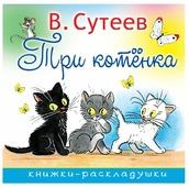 """Сутеев В.Г. """"Три котенка"""""""