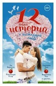 """Перкинс Стефани """"12 новых историй о настоящей любви"""""""