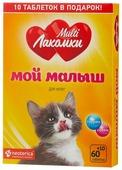 Добавка в корм Multi Лакомки для кошек Мой малыш