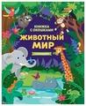 Книжка с окошками. Животный мир