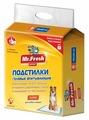 Пеленки для собак впитывающие Mr. Fresh Expert Super F509 90х60 см