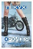 """Лекух Дмитрий """"Орхидея в мотоциклетном шлеме"""""""