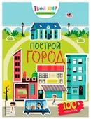 """Книжка с наклейками """"Построй город"""""""