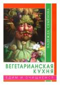 """Семенова Н. """"Вегетарианская кухня. Едим и очищаемся"""""""