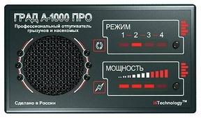 Ультразвуковой отпугиватель Град А-1000 ПРО (1000 кв.м.)
