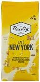 Кофе в зернах Paulig Cafe New York
