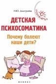 """Дмитриева Н. Ю. """"Детская психосоматика. Почему болеют наши дети?"""""""