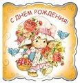 Открытка Творческий Центр СФЕРА С Днем Рождения!, 1 шт.