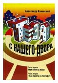 """Каневский Александр """"Теза с нашего двора"""""""