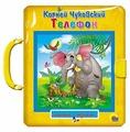 Проф-Пресс Книжка-игрушка Книжка-пазл с замком. Телефон (Чуковский К.И.)