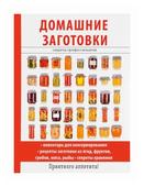 """Черясова Ирина Александровна """"Домашние заготовки"""""""