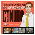 "Трубецкова И.А. ""Графический гид по мужскому стилю"""