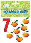 Набор карточек Улыбка Учебные карточки. Цифры и счет 11x10 см 12 шт.