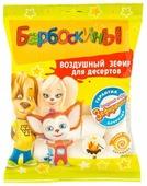 Маршмеллоу Зефирюшки Барбоскины для десертов 125 г