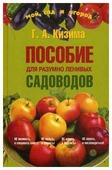 """Кизима Г.А. """"Пособие для разумно ленивых садоводов"""""""