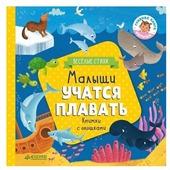 """Шигарова Ю.В. """"Книжка с окошками. Весёлые стихи. Малыши учатся плавать"""""""