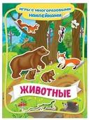 """Книжка с наклейками """"Животные. Игры с многоразовыми наклейками"""""""
