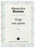 "Alexandre Dumas ""Vingt ans apres / Двадцать лет спустя. T. I"""
