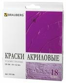 BRAUBERG Краски акриловые 18 цветов х 12 мл (191126)