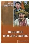 """Лихоносов В.И. """"Позднее послесловие"""""""