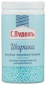 С.Пудовъ посыпки кондитерские декоративные Шарики перламутровые 55 г