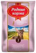 Корм для собак Родные корма Сухой корм для взрослых собак малых пород с индейкой